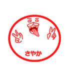【さやか/サヤカ】専用名前スタンプ(個別スタンプ:36)