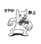 【さやか/サヤカ】専用名前スタンプ(個別スタンプ:40)