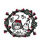【じゅんこ専用❤】名前スタンプ❤40個(個別スタンプ:09)