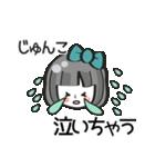 【じゅんこ専用❤】名前スタンプ❤40個(個別スタンプ:30)