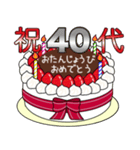 34歳から66歳までの誕生日ケーキ☆(個別スタンプ:01)