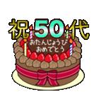 34歳から66歳までの誕生日ケーキ☆(個別スタンプ:02)