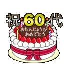 34歳から66歳までの誕生日ケーキ☆(個別スタンプ:03)