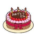 34歳から66歳までの誕生日ケーキ☆(個別スタンプ:07)