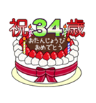 34歳から66歳までの誕生日ケーキ☆(個別スタンプ:08)