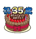 34歳から66歳までの誕生日ケーキ☆(個別スタンプ:09)
