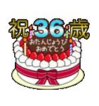 34歳から66歳までの誕生日ケーキ☆(個別スタンプ:10)