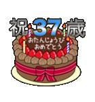 34歳から66歳までの誕生日ケーキ☆(個別スタンプ:11)