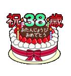 34歳から66歳までの誕生日ケーキ☆(個別スタンプ:12)