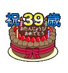 34歳から66歳までの誕生日ケーキ☆(個別スタンプ:13)