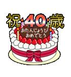 34歳から66歳までの誕生日ケーキ☆(個別スタンプ:14)