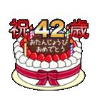 34歳から66歳までの誕生日ケーキ☆(個別スタンプ:16)