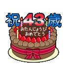 34歳から66歳までの誕生日ケーキ☆(個別スタンプ:17)