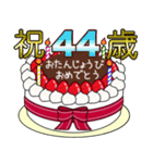 34歳から66歳までの誕生日ケーキ☆(個別スタンプ:18)