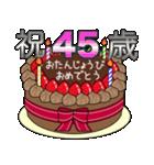 34歳から66歳までの誕生日ケーキ☆(個別スタンプ:19)