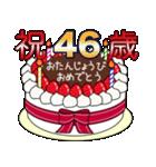 34歳から66歳までの誕生日ケーキ☆(個別スタンプ:20)