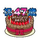 34歳から66歳までの誕生日ケーキ☆(個別スタンプ:21)