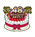 34歳から66歳までの誕生日ケーキ☆(個別スタンプ:22)