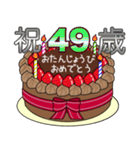 34歳から66歳までの誕生日ケーキ☆(個別スタンプ:23)