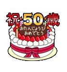 34歳から66歳までの誕生日ケーキ☆(個別スタンプ:24)