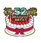 34歳から66歳までの誕生日ケーキ☆(個別スタンプ:26)