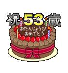 34歳から66歳までの誕生日ケーキ☆(個別スタンプ:27)