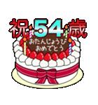 34歳から66歳までの誕生日ケーキ☆(個別スタンプ:28)