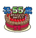 34歳から66歳までの誕生日ケーキ☆(個別スタンプ:29)