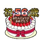 34歳から66歳までの誕生日ケーキ☆(個別スタンプ:30)