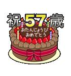 34歳から66歳までの誕生日ケーキ☆(個別スタンプ:31)