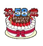 34歳から66歳までの誕生日ケーキ☆(個別スタンプ:32)