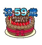 34歳から66歳までの誕生日ケーキ☆(個別スタンプ:33)