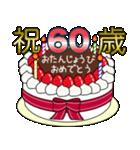 34歳から66歳までの誕生日ケーキ☆(個別スタンプ:34)