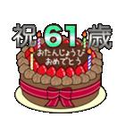 34歳から66歳までの誕生日ケーキ☆(個別スタンプ:35)