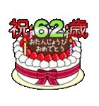 34歳から66歳までの誕生日ケーキ☆(個別スタンプ:36)