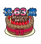 34歳から66歳までの誕生日ケーキ☆(個別スタンプ:37)