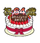 34歳から66歳までの誕生日ケーキ☆(個別スタンプ:38)