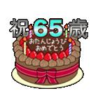 34歳から66歳までの誕生日ケーキ☆(個別スタンプ:39)