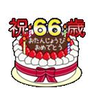 34歳から66歳までの誕生日ケーキ☆(個別スタンプ:40)