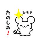 ひろきさん用ねずみくん(個別スタンプ:02)