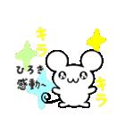 ひろきさん用ねずみくん(個別スタンプ:03)