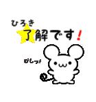 ひろきさん用ねずみくん(個別スタンプ:05)