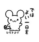 ひろきさん用ねずみくん(個別スタンプ:07)