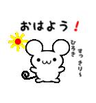 ひろきさん用ねずみくん(個別スタンプ:08)