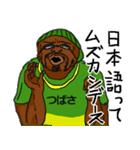 【つばさ/ツバサ】専用名前スタンプだYO!(個別スタンプ:07)