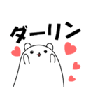 パンダと白いハムスター2(ラブラブ編)(個別スタンプ:10)