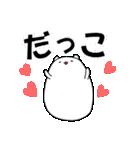パンダと白いハムスター2(ラブラブ編)(個別スタンプ:17)