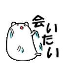 パンダと白いハムスター2(ラブラブ編)(個別スタンプ:23)