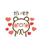 しろくまさん☆ほのぼのスタンプ 4 愛情編(個別スタンプ:02)
