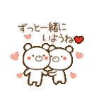 しろくまさん☆ほのぼのスタンプ 4 愛情編(個別スタンプ:04)